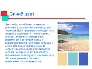 Синий цвет Цвет неба, его обычно связывают с духовным возвышением человека, е