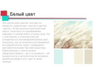 Белый цвет Это синтез всех цветов, поэтому он является «идеальным» цветом и ц
