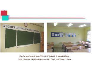 Дети хорошо учатся и играют в комнатах, где стены окрашены в светлые чистые т