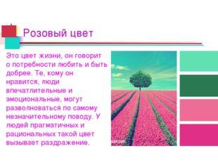 Розовый цвет Это цвет жизни, он говорит о потребности любить и быть добрее. Т