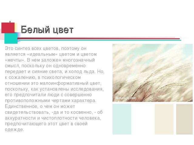 Белый цвет Это синтез всех цветов, поэтому он является «идеальным» цветом и ц...