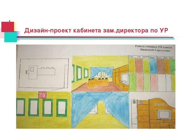 Дизайн-проект кабинета зам.директора по УР