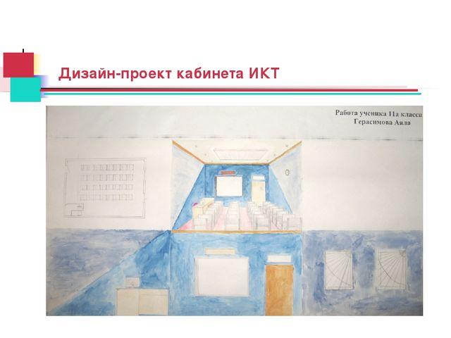 Дизайн-проект кабинета ИКТ