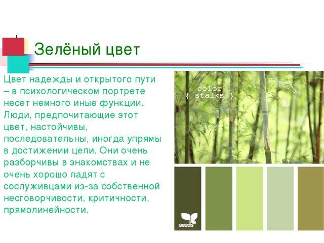 Зелёный цвет Цвет надежды и открытого пути – в психологическом портрете несет...
