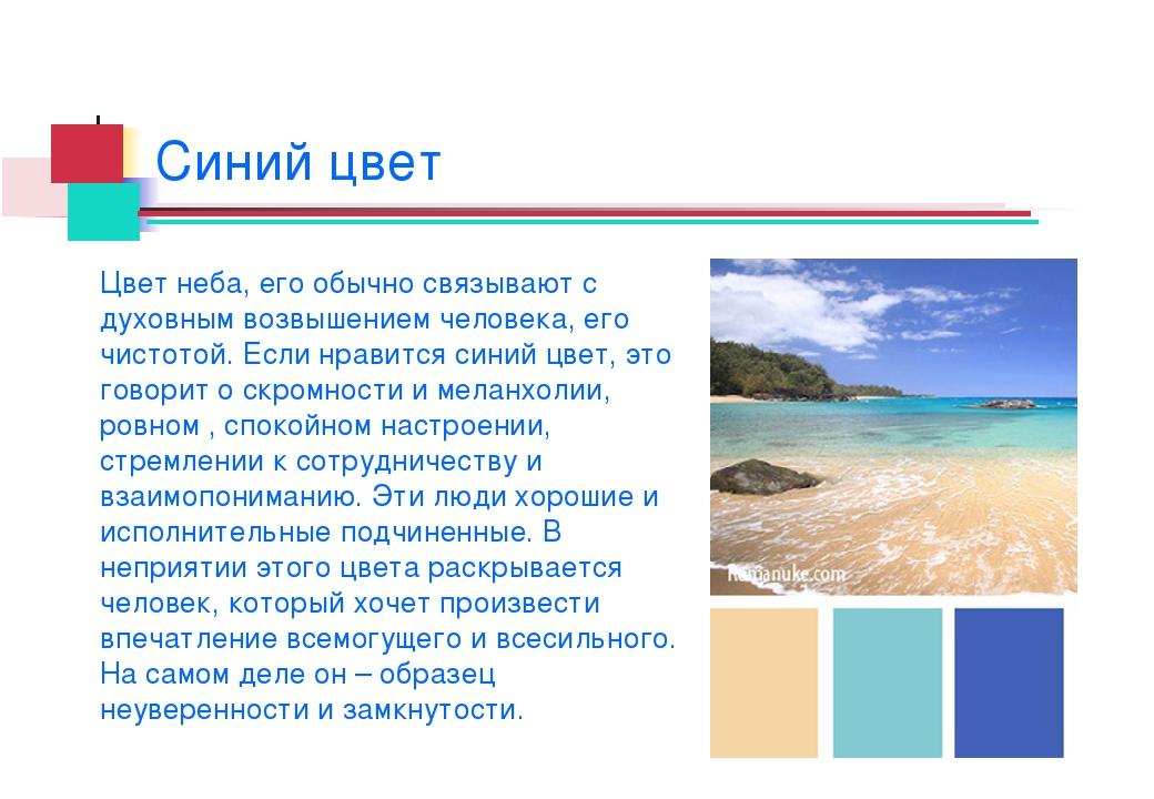 Синий цвет Цвет неба, его обычно связывают с духовным возвышением человека, е...