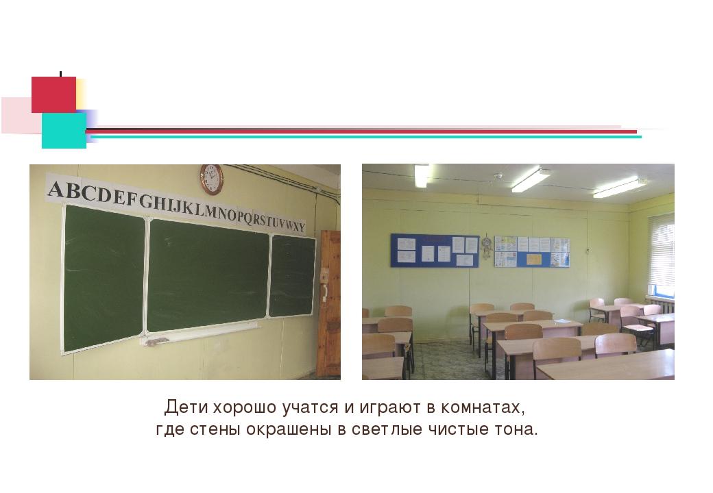 Дети хорошо учатся и играют в комнатах, где стены окрашены в светлые чистые т...