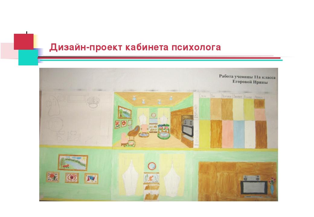 Дизайн-проект кабинета психолога