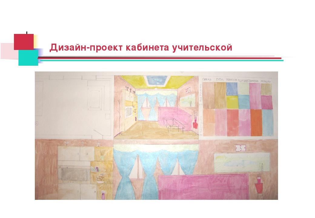 Дизайн-проект кабинета учительской