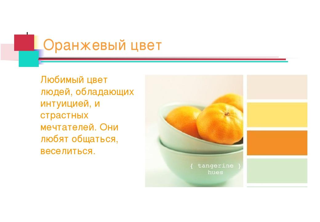 Оранжевый цвет Любимый цвет людей, обладающих интуицией, и страстных мечтател...