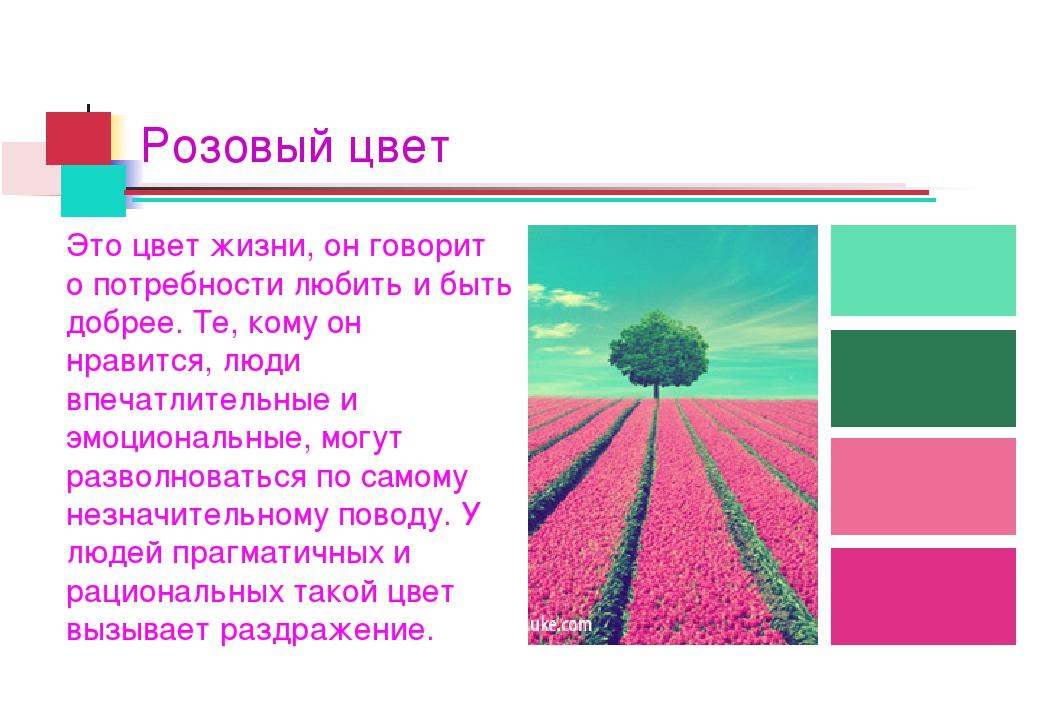 Розовый цвет Это цвет жизни, он говорит о потребности любить и быть добрее. Т...