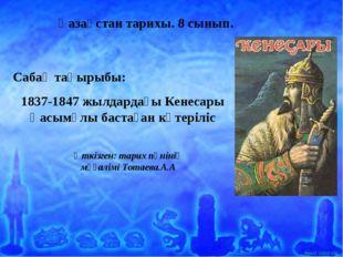 Қазақстан тарихы. 8 сынып. Сабақ тақырыбы: 1837-1847 жылдардағы Кенесары Қасы