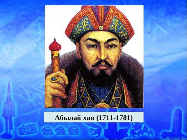 Абылай хан (1711-1781) Ашық сабақтар