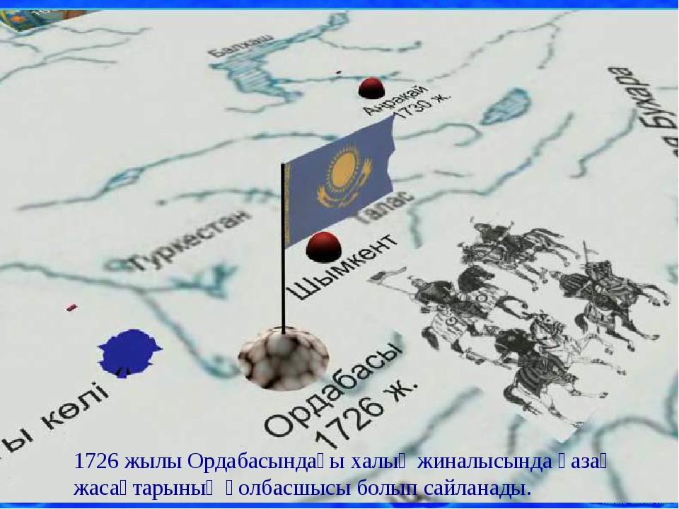 1726 жылы Ордабасындағы халық жиналысында қазақ жасақтарының қолбасшысы болып...