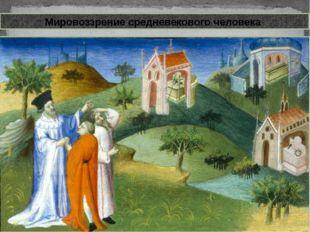 Мировоззрение средневекового человека