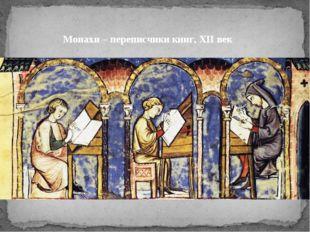 Монахи – переписчики книг, XII век