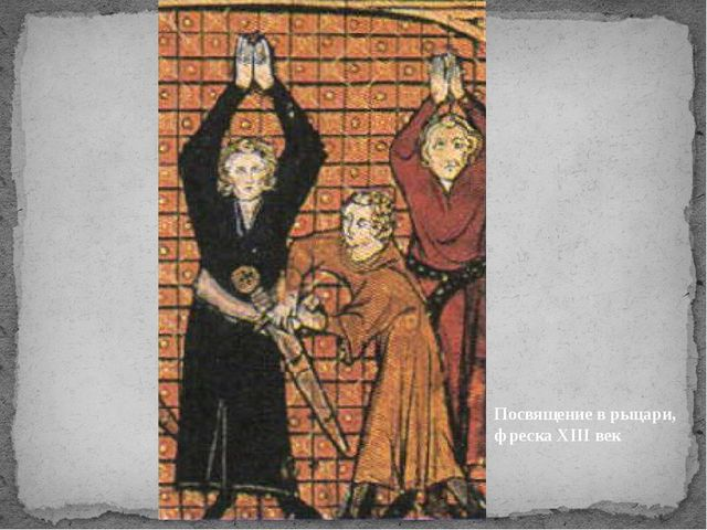 Посвящение в рыцари, фреска XIII век