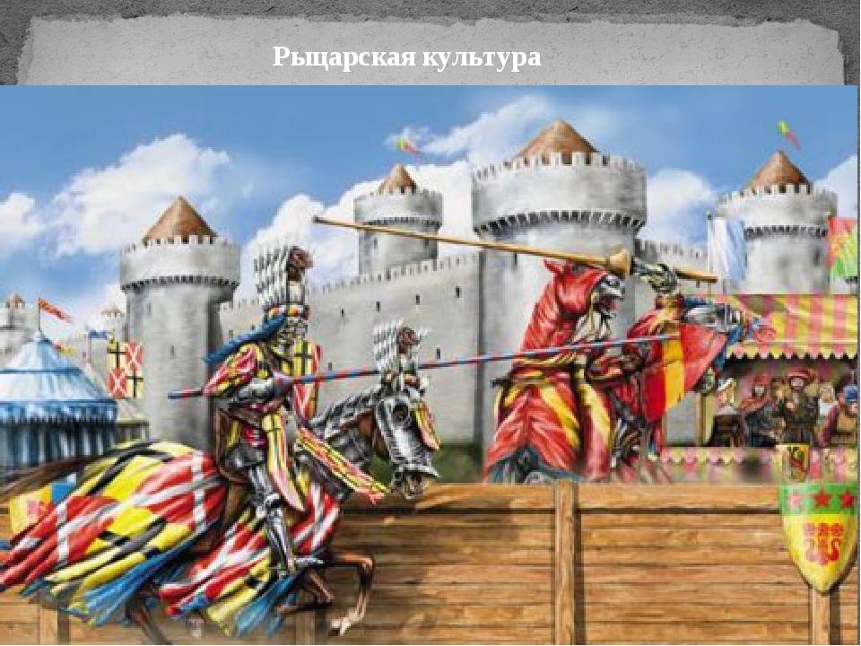 Рыцарская культура