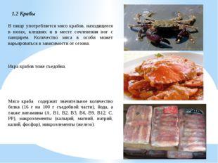 1.2 Крабы В пищу употребляется мясо крабов, находящееся в ногах, клешнях и в