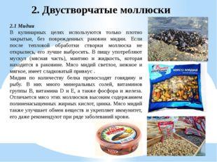 2.1 Мидии В кулинарных целях используются только плотно закрытые, без повреж