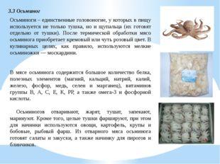 3.3 Осьминог Осьминоги – единственные головоногие, у которых в пищу используе