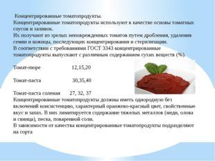 Концентрированные томатопродукты. Концентрированные томатопродукты использую