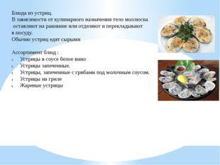 Блюда из устриц. В зависимости от кулинарного назначения тело моллюска оставл