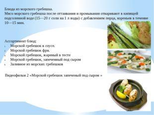 Блюда из морского гребешка. Мясо морского гребешка после оттаивания и промыва