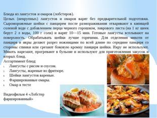 Блюда из лангустов и омаров (лобстеров). Целых (некрупных) лангустов и омаров