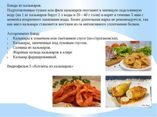 Блюда из кальмаров. Подготовленные тушки или филе кальмаров опускают в кипящу
