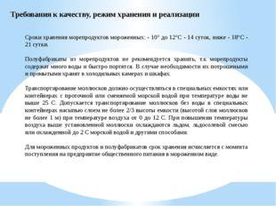 Требования к качеству, режим хранения и реализации Сроки хранения морепродукт