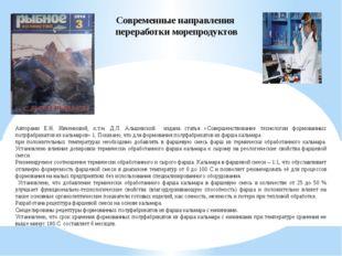 Современные направления переработки морепродуктов Авторами Е.Н. Ивченковой, к
