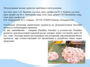 Основными объектами креветочного промысла на Дальневосточном бассейне являютс