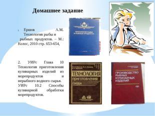 Ершов А.М. Технология рыбы и рыбных продуктов. – М.: Колос, 2010 стр. 653-654