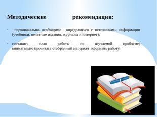 Методические рекомендации: первоначально необходимо определиться с источникам