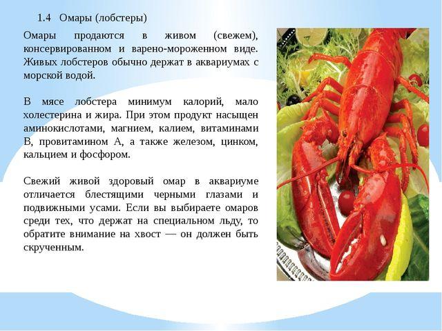 1.4 Омары (лобстеры) Омары продаются в живом (свежем), консервированном и вар...