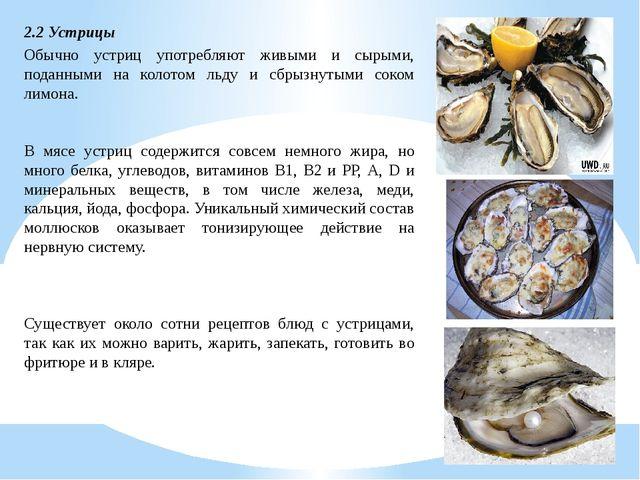 2.2 Устрицы Обычно устриц употребляют живыми и сырыми, поданными на колотом л...