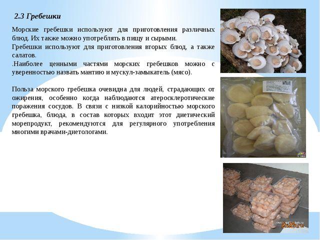 2.3 Гребешки Морские гребешки используют для приготовления различных блюд. Их...