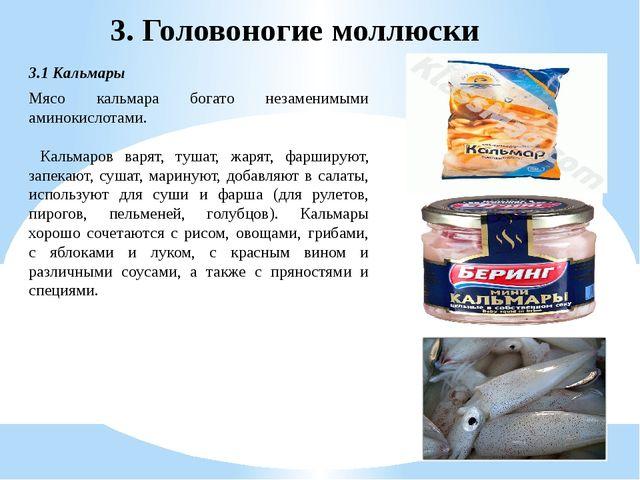 3.1 Кальмары 3. Головоногие моллюски Мясо кальмара богато незаменимыми аминок...