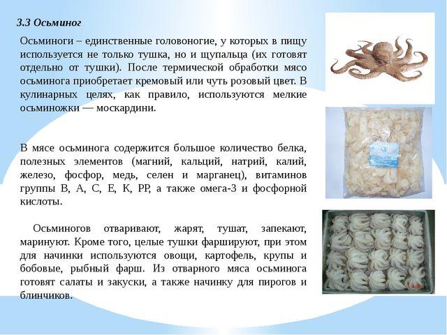 3.3 Осьминог Осьминоги – единственные головоногие, у которых в пищу используе...