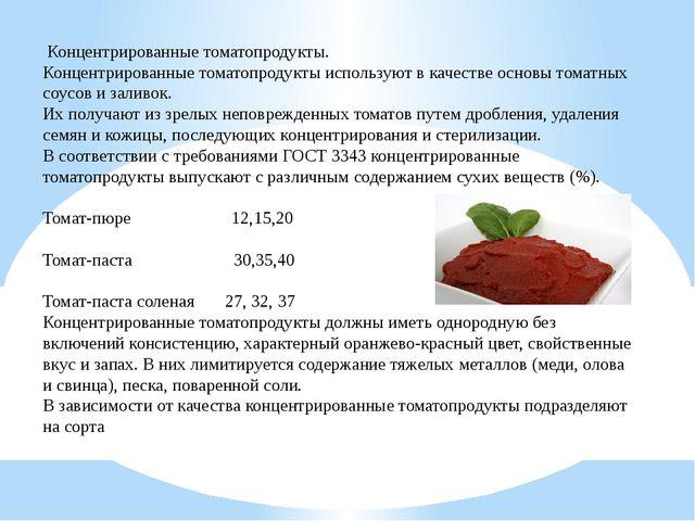Концентрированные томатопродукты. Концентрированные томатопродукты использую...