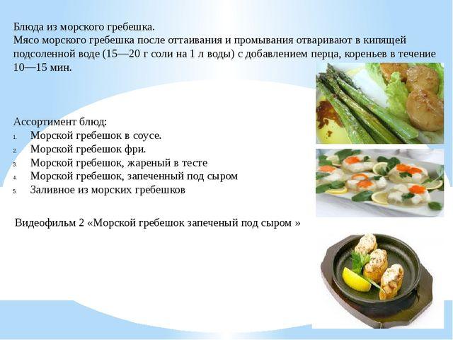 Блюда из морского гребешка. Мясо морского гребешка после оттаивания и промыва...