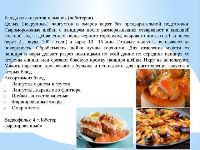 Блюда из лангустов и омаров (лобстеров). Целых (некрупных) лангустов и омаров...