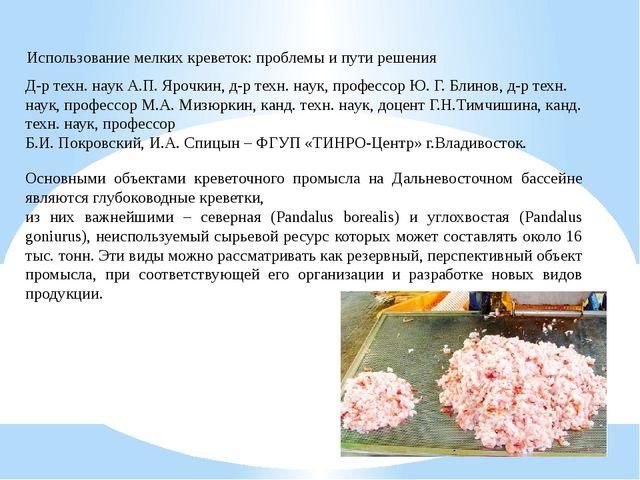 Основными объектами креветочного промысла на Дальневосточном бассейне являютс...