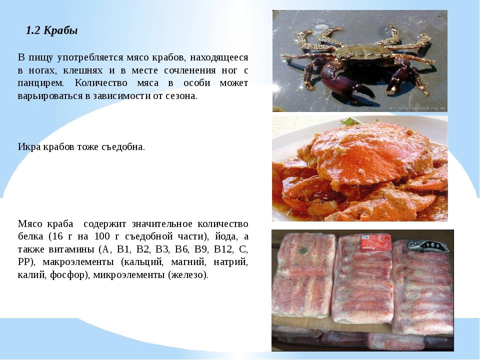 1.2 Крабы В пищу употребляется мясо крабов, находящееся в ногах, клешнях и в...