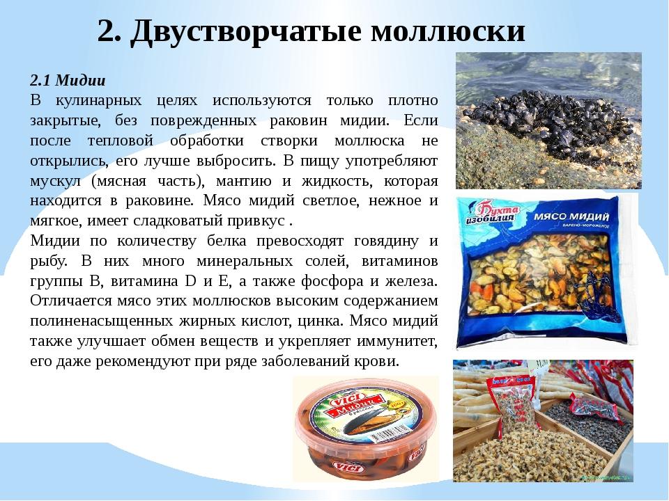 2.1 Мидии В кулинарных целях используются только плотно закрытые, без повреж...