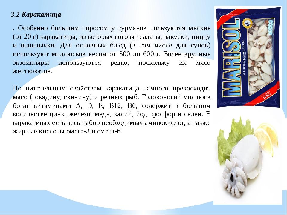 3.2 Каракатица . Особенно большим спросом у гурманов пользуются мелкие (от 20...
