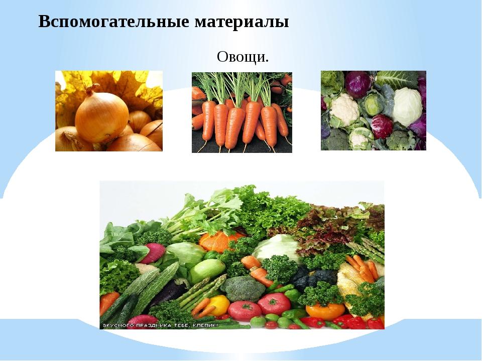 Вспомогательные материалы Овощи.