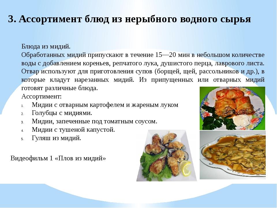 3. Ассортимент блюд из нерыбного водного сырья Блюда из мидий. Обработанных м...