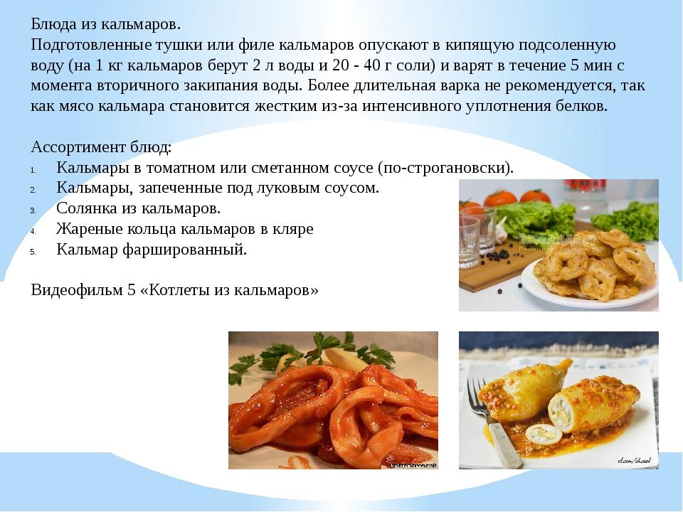 Блюда из кальмаров. Подготовленные тушки или филе кальмаров опускают в кипящу...