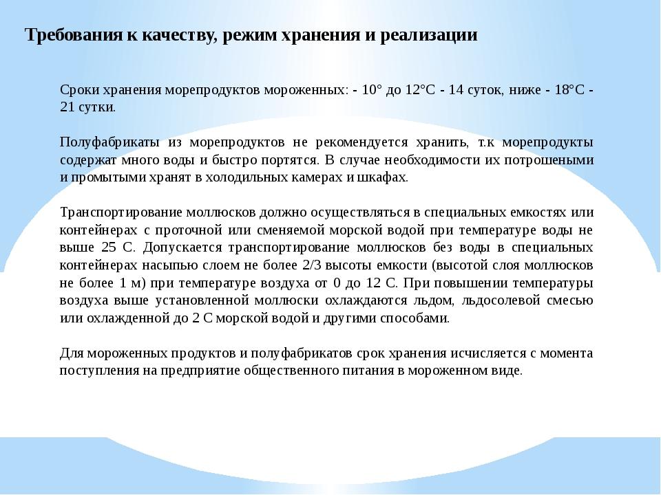 Требования к качеству, режим хранения и реализации Сроки хранения морепродукт...